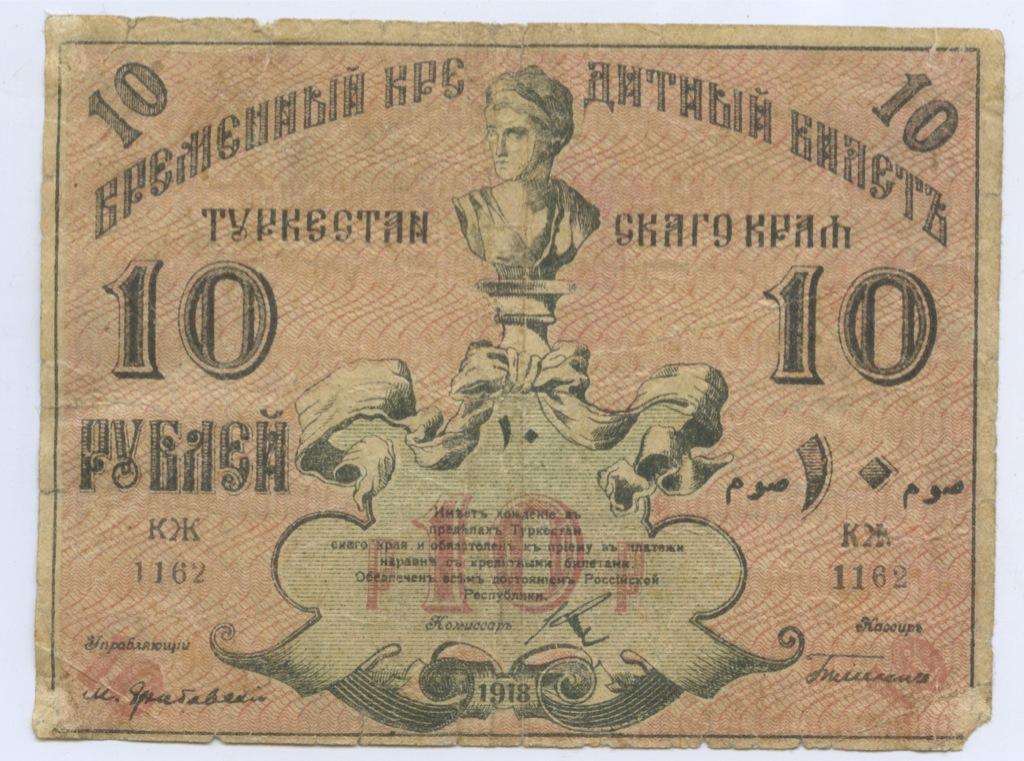 10 рублей (Туркестанский край) 1918 года