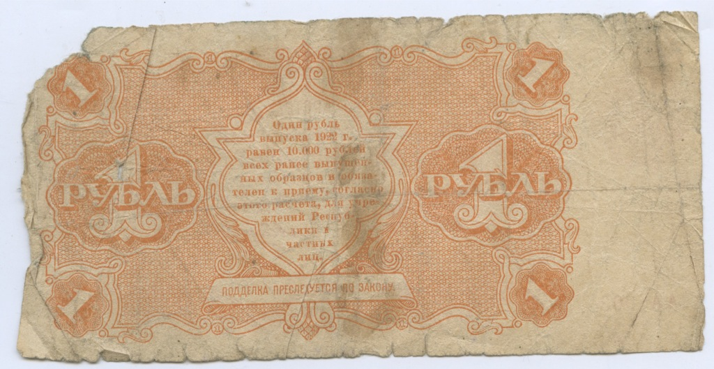1 рубль 1922 года (СССР)
