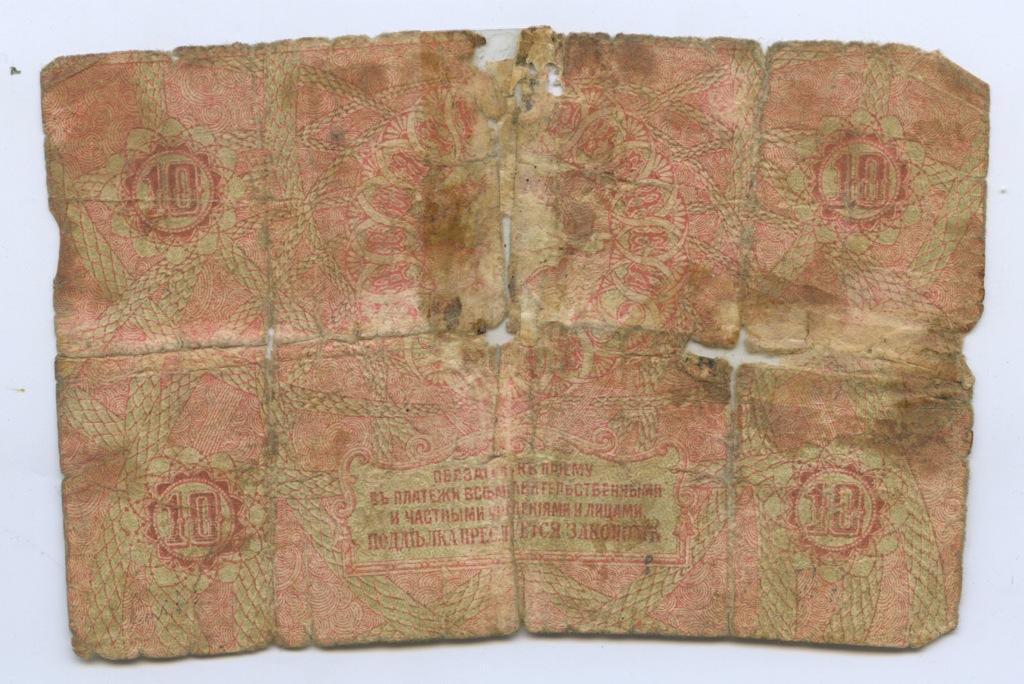 10 рублей, Крымское Краевое Правительство 1918 года
