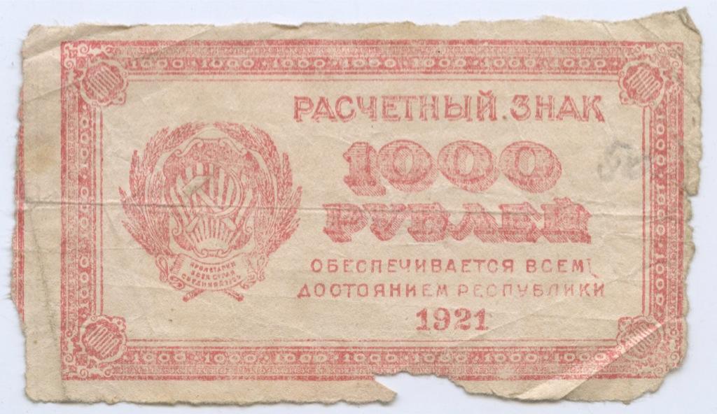 1000 рублей 1921 года (СССР)