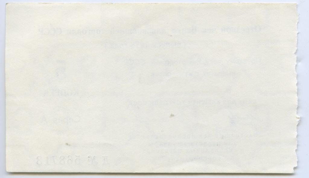 5 копеек (отрезной чек) 1978 года (СССР)