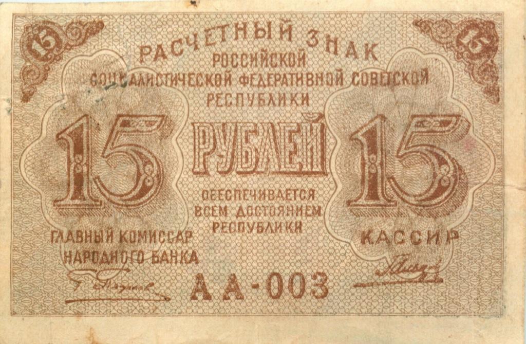 15 рублей (расчетный знак) 1919 года (СССР)