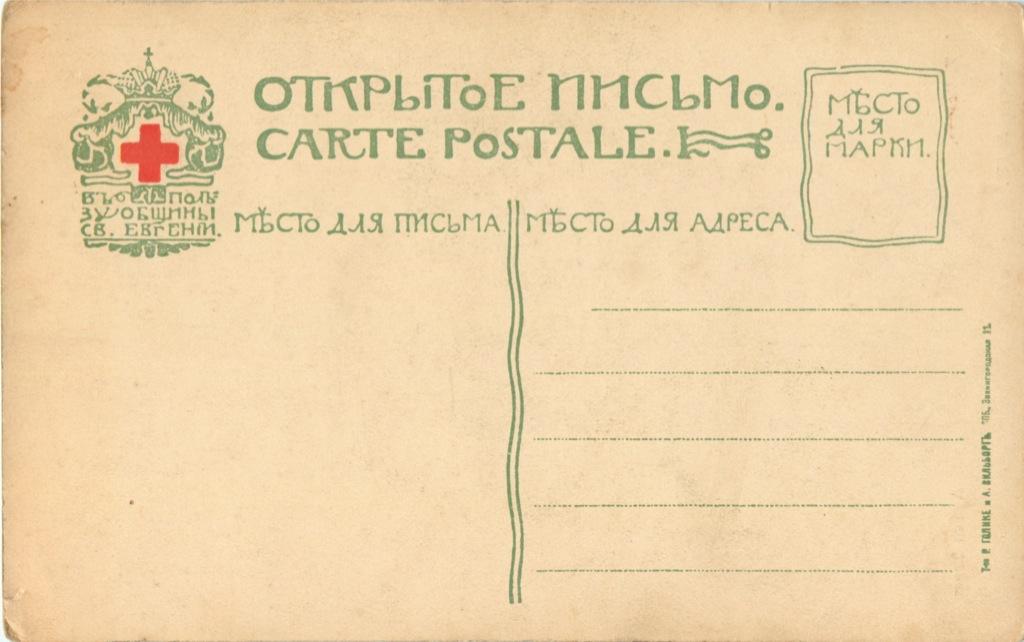 Открытое письмо «А.П. Чехов» (Российская Империя)
