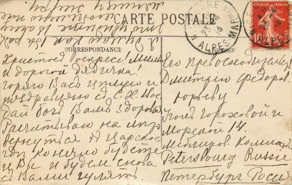 Карточка почтовая (Франция)