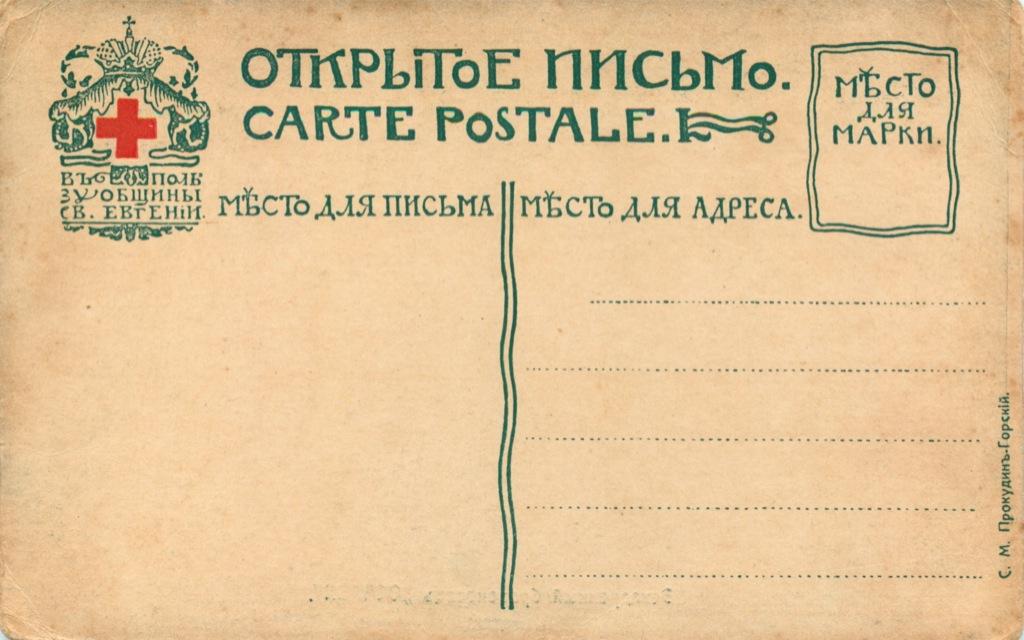 Открытое письмо «Эскадренный броненосец «Ослябя» (Российская Империя)