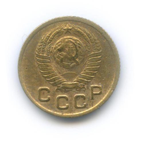1 копейка 1948 года (СССР)