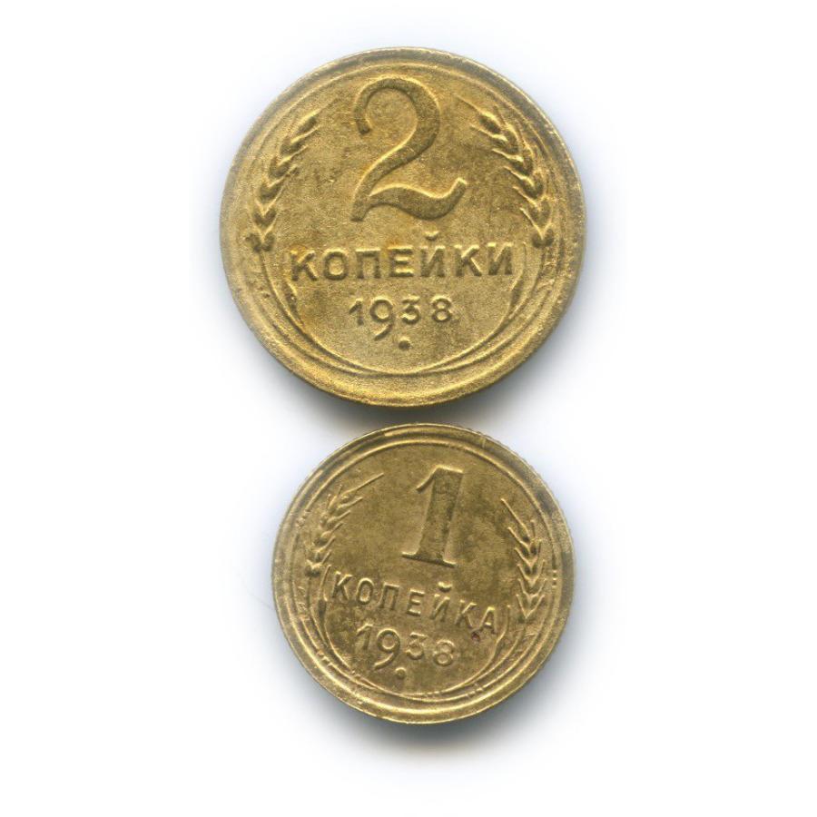 Набор монет 1 копейка, 2 копейки 1938 года (СССР)