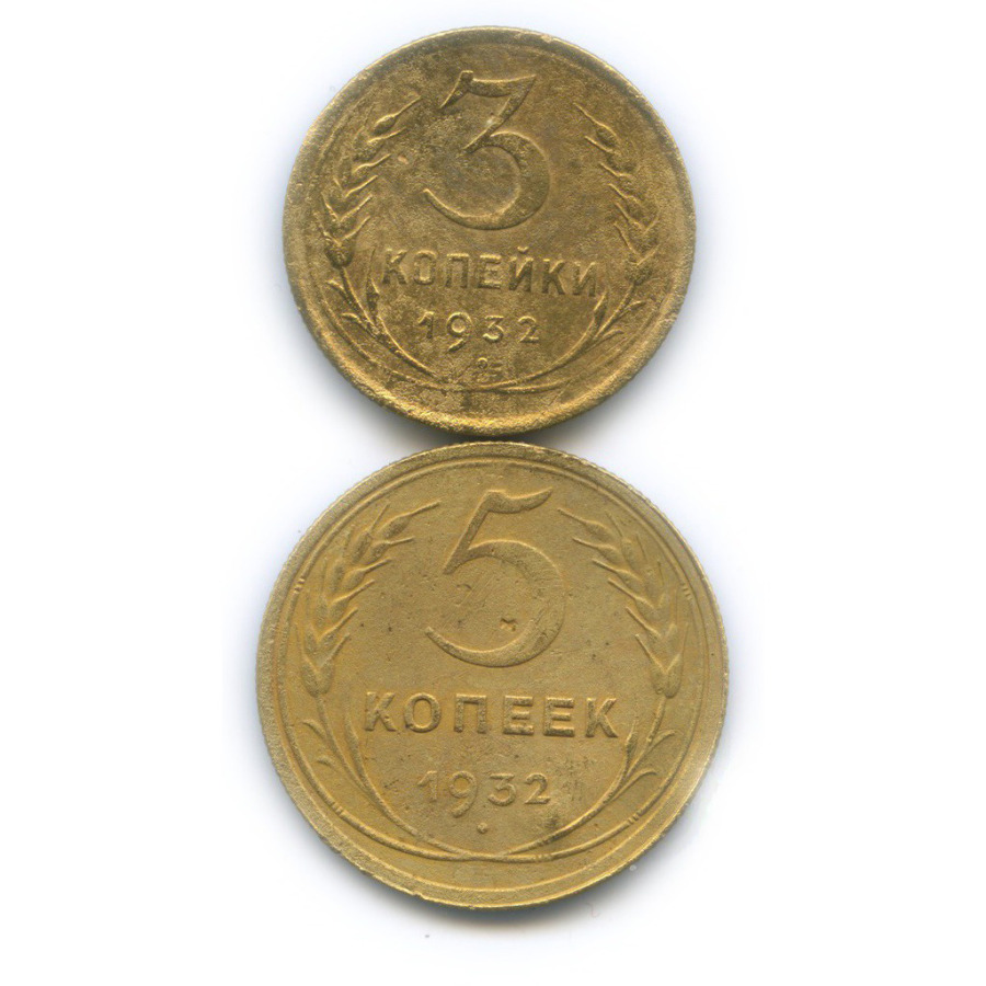 Набор монет 3 копейки, 5 копеек 1932 года (СССР)