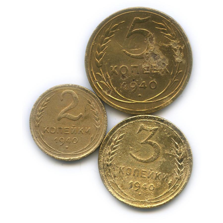 Набор монет СССР 1940 года (СССР)