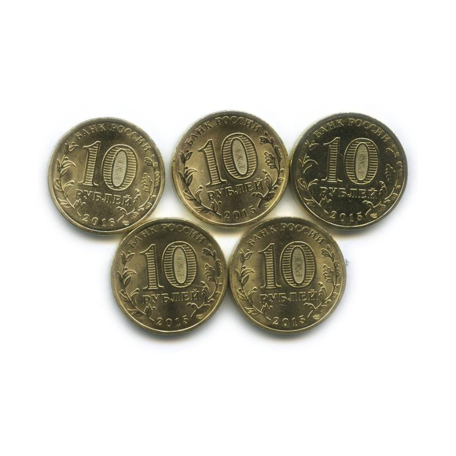 Набор монет 10 рублей - Города воинской славы 2015, 2016 (Россия)