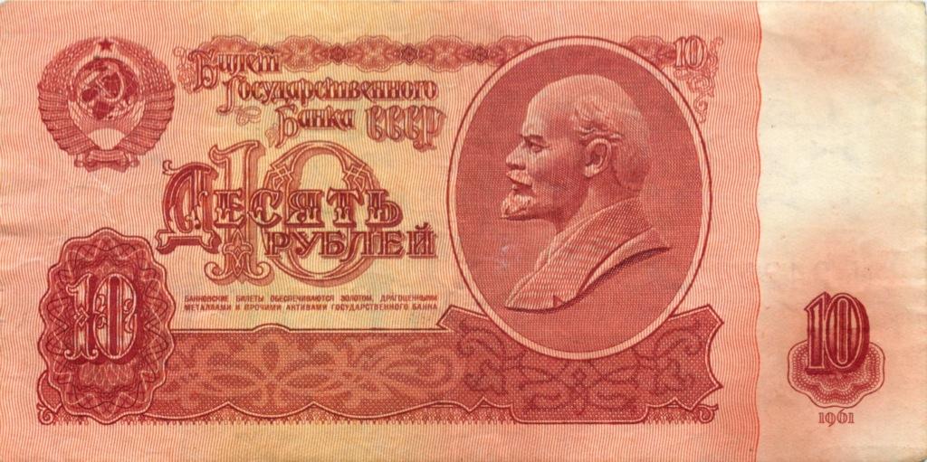 10 рублей 1961 года (СССР)