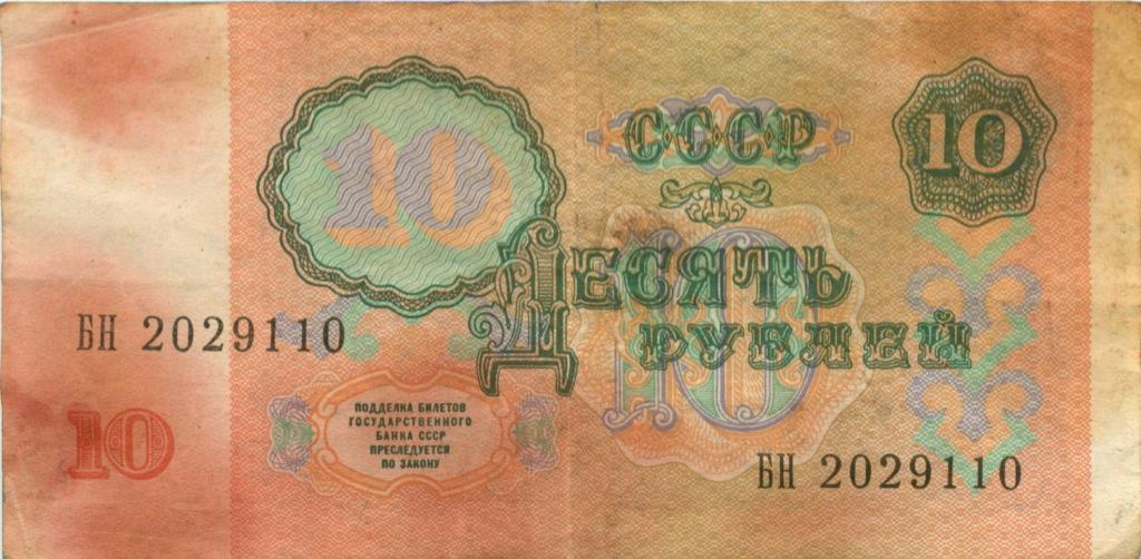 10 рублей 1991 года (СССР)