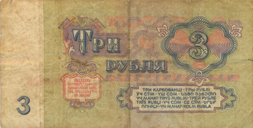 3 рубля 1961 года (СССР)