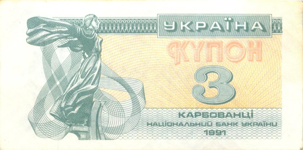 3 карбованца (купон) 1991 года (Украина)