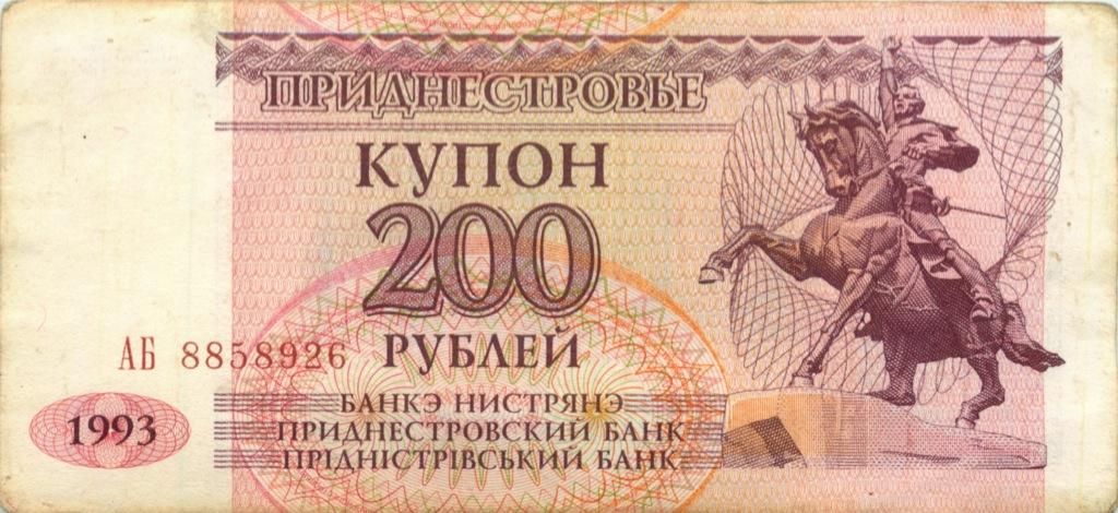 200 рублей, купон (Приднестровье) 1993 года