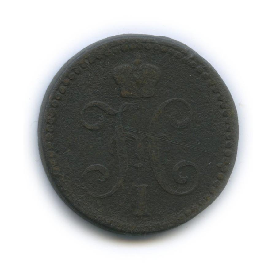 2 копейки серебром 1842 года ЕМ (Российская Империя)