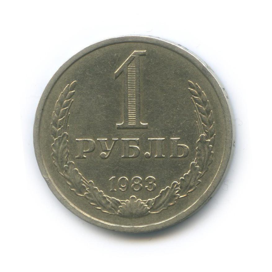 1 рубль 1983 года (СССР)