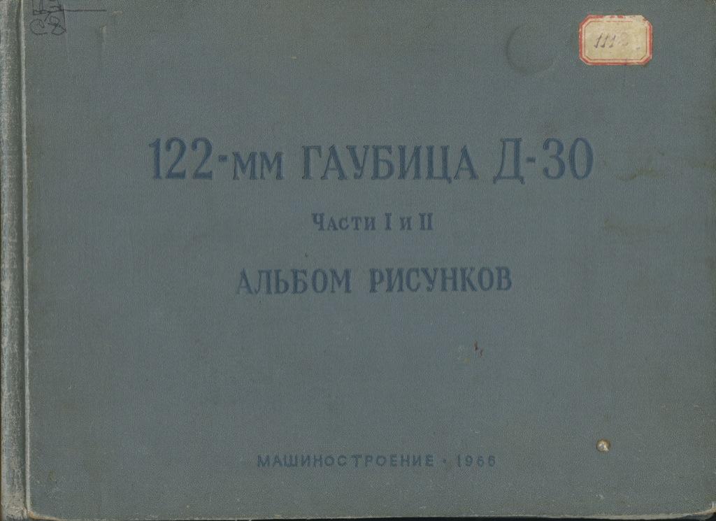 Альбом рисунков «122-мм Гаубица Д-30», Москва (47 стр.) 1966 года (СССР)