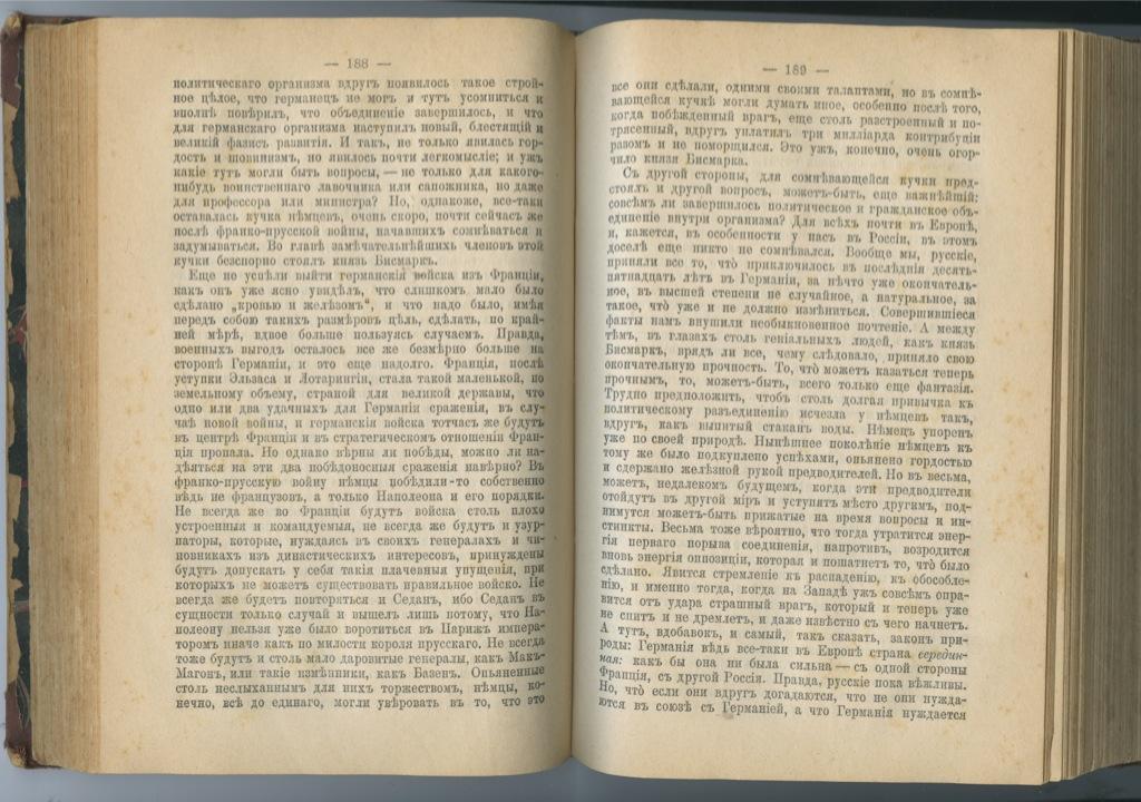Книга «Полное собрание сочинений Ф. М. Достоевского», часть первая, Санкт-Петербург, Издание А. Ф. Маркса (548 стр.) 1895 года (Российская Империя)