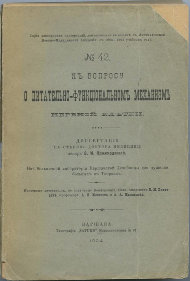 Книга «Опитательно-функциональном механизме нервной клетки» (346 стр.) 1904 года (Российская Империя)