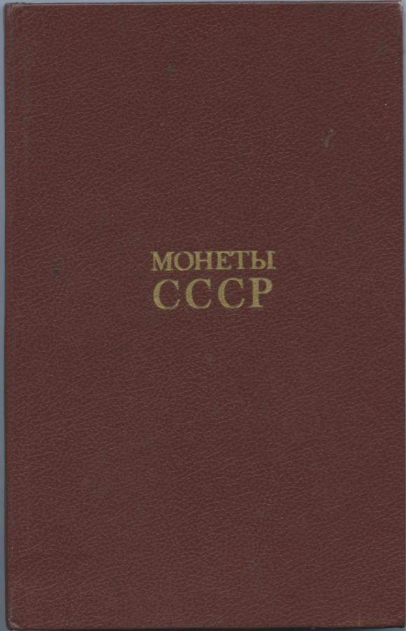 Книга «Монеты России», издательство «Финансы истатистика», Москва (238 стр.) 1989 года (СССР)