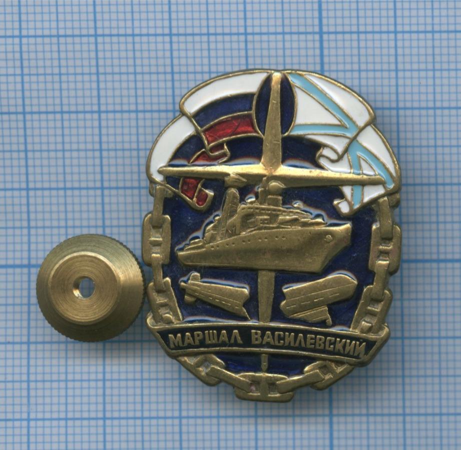 Знак «Большой противолодочный корабль «Маршал Василевский» (Россия)