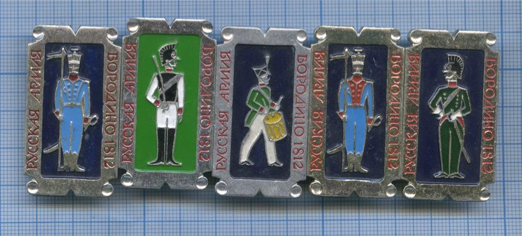 Набор значков «Русская армия, Бородинское 1812» (СССР)