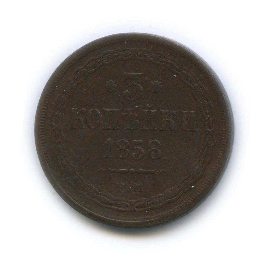 3 копейки 1858 года ЕМ (Российская Империя)