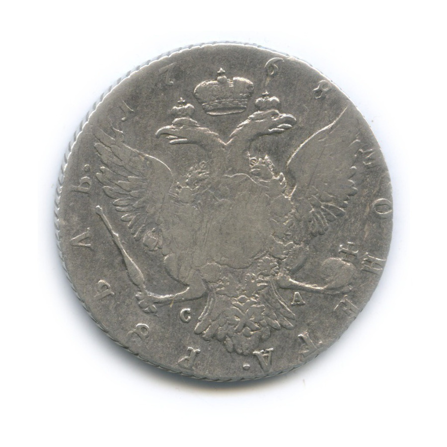 1 рубль 1768 года СПБ TI СА (Российская Империя)