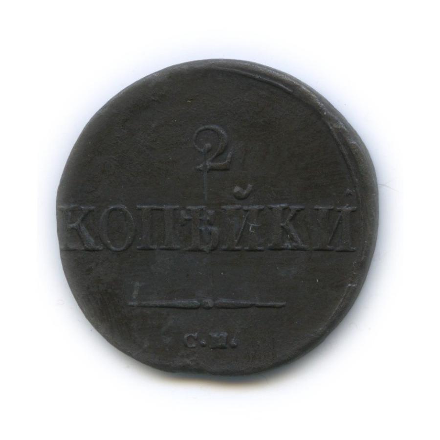 2 копейки 1838 года СМ (Российская Империя)
