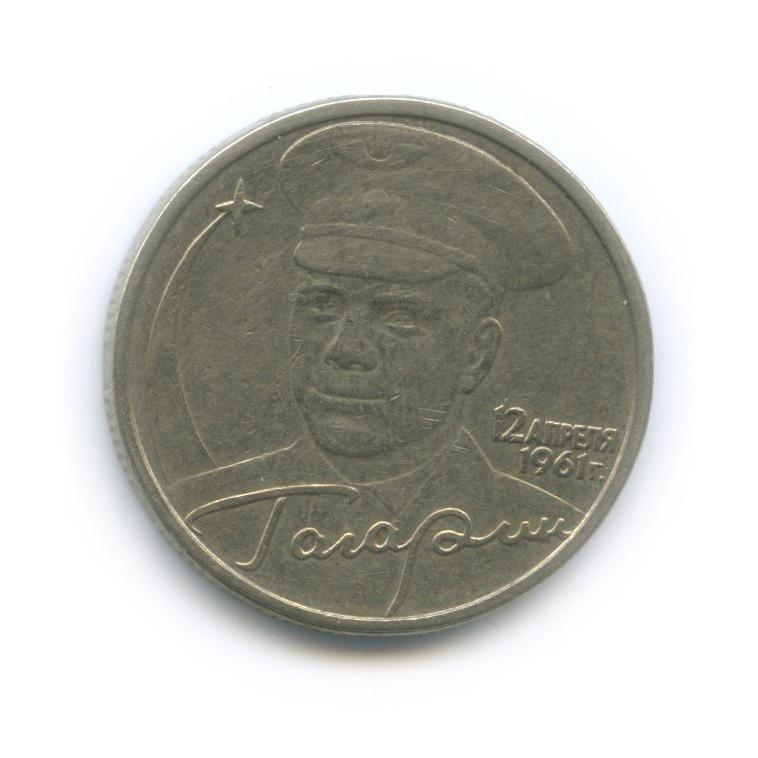 2 рубля — 40 лет космического полета Ю. А. Гагарина 2001 года б/б (Россия)