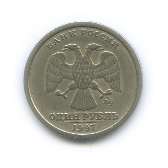 1 рубль (широкий кант) 1997 года ММД (Россия)