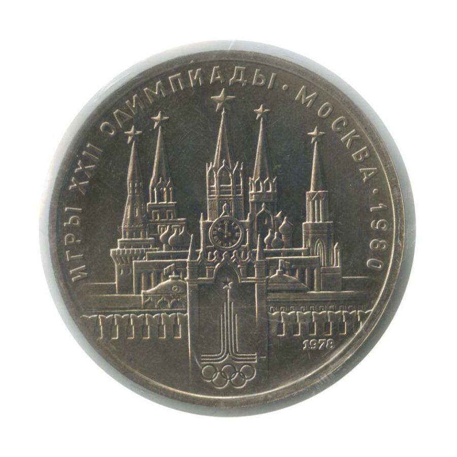 1 рубль — XXII летние Олимпийские Игры, Москва 1980 - Кремль (взапайке) 1978 года (СССР)