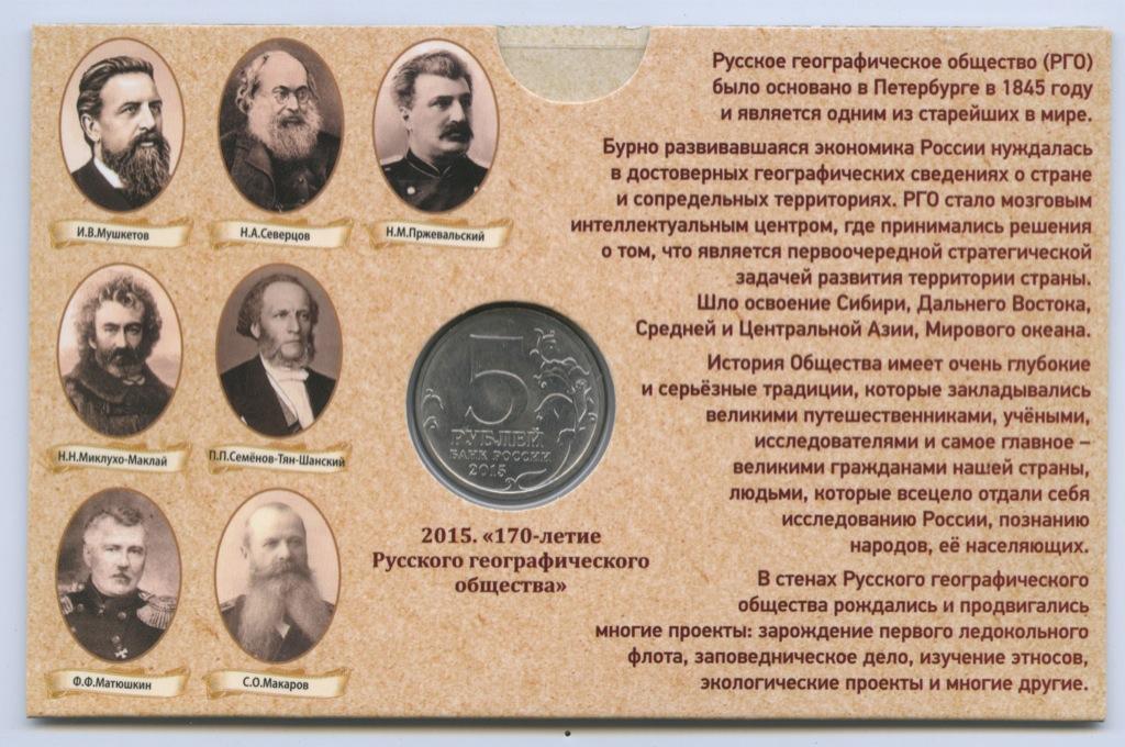 5 рублей - Русское географическое общество (цветная эмаль, вальбоме) 2015 года (Россия)