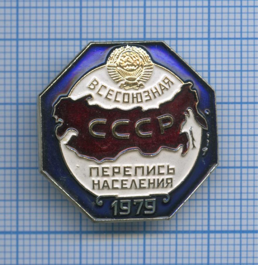 Знак «Всесоюзная перепись населения СССР» (ЛЕНЭМАЛЬЕР) 1979 года (СССР)