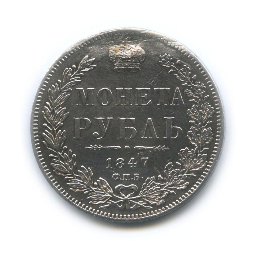 1 рубль (ремонт) 1847 года СПБ ПА (Российская Империя)