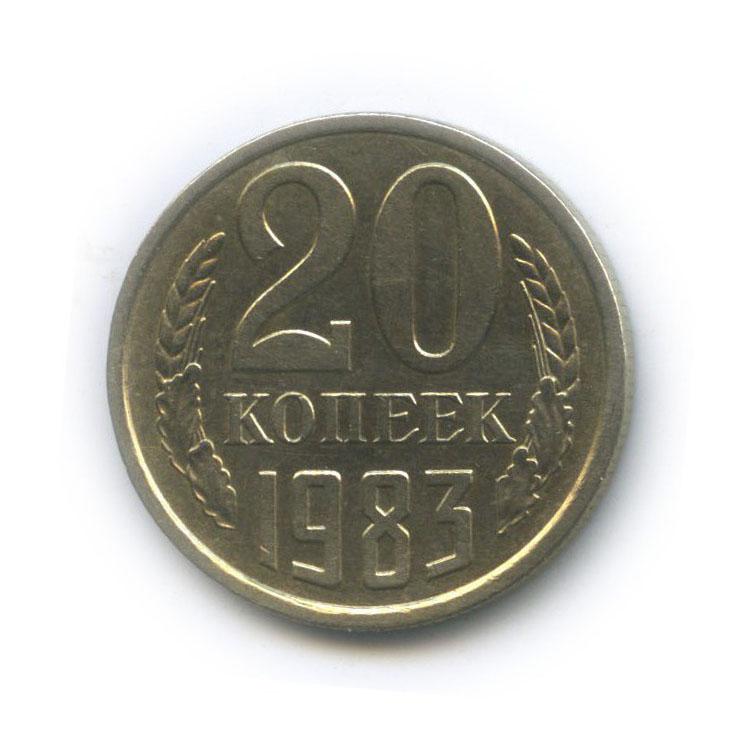 20 копеек (лсшт 3 копейки) 1983 года (СССР)