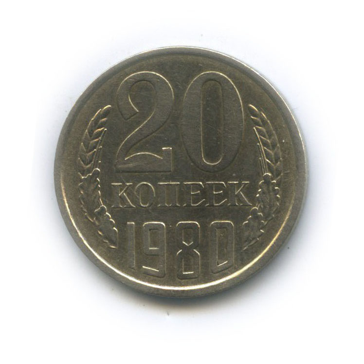 20 копеек (лсшт 3 копейки) 1980 года (СССР)