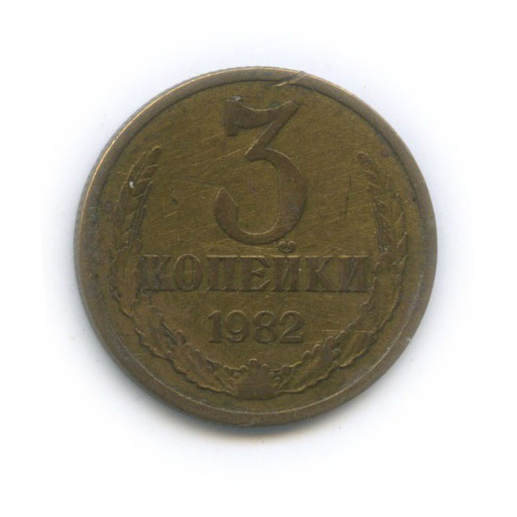 3 копейки (перепутка, лсшт20 копеек) 1982 года (СССР)