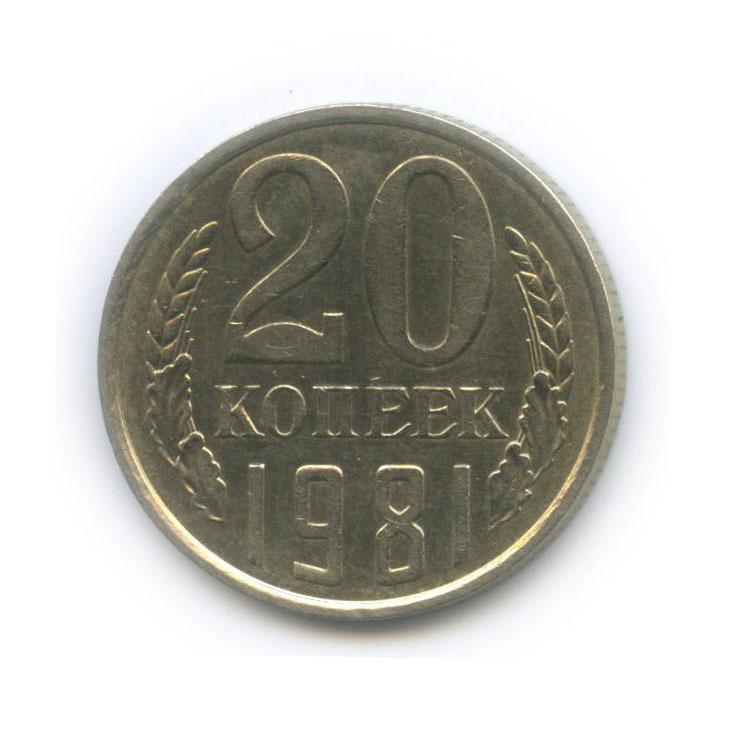 20 копеек (лсшт 3 копейки) 1981 года (СССР)