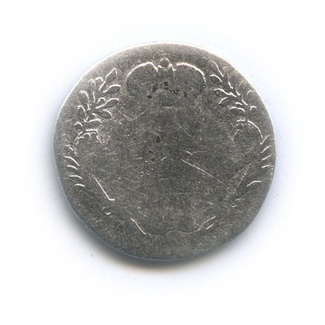 Гривенник (10 копеек) 17(??) (Российская Империя)