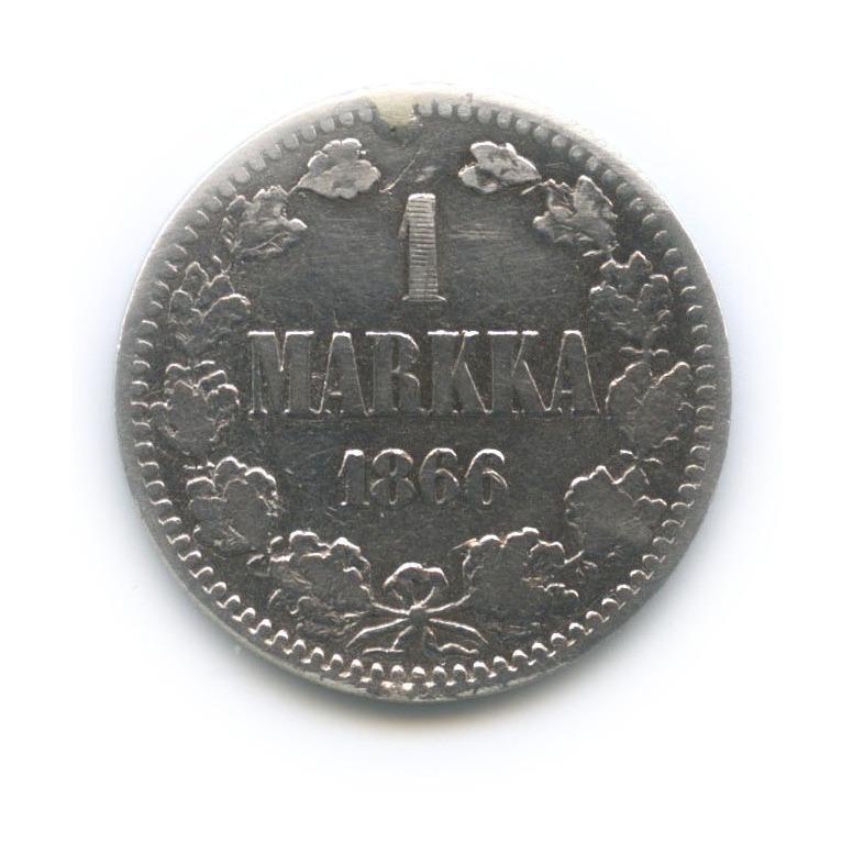 1 марка (убрана подвеска) 1866 года S (Российская Империя)