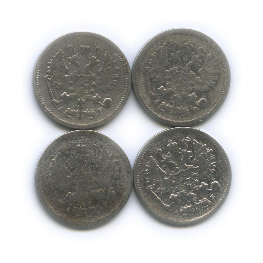 Набор монет 10 копеек (Российская Империя)