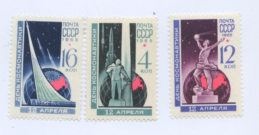 Набор почтовых марок «День космонавтики» 1965 года (СССР)