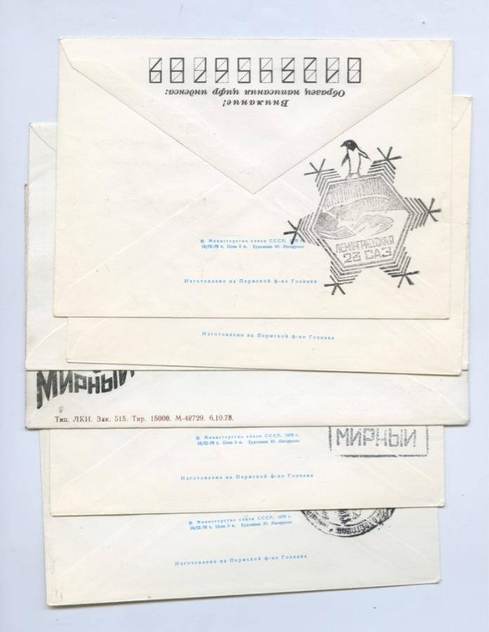 Набор почтовых конвертов «Арктическая экспедиция» (спецгашения) (СССР)