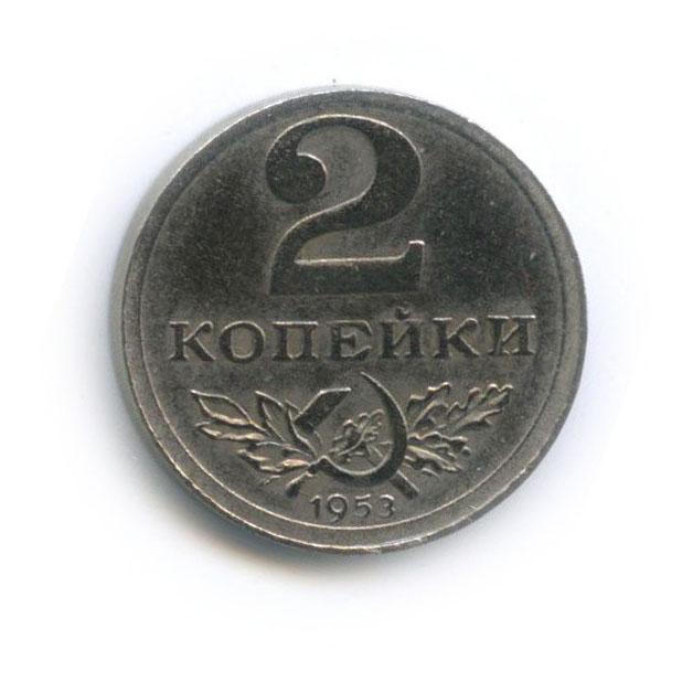 Жетон «2 копейки - 1953, СССР»