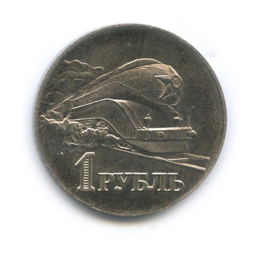 Жетон «1 рубль - 1952, СССР»