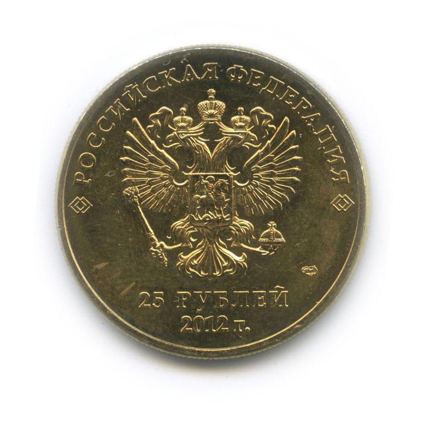25 рублей — XXII зимние Олимпийские Игры иXIзимние Паралимпийские Игры, Сочи 2014 - Талисманы (позолота) 2012 года (Россия)