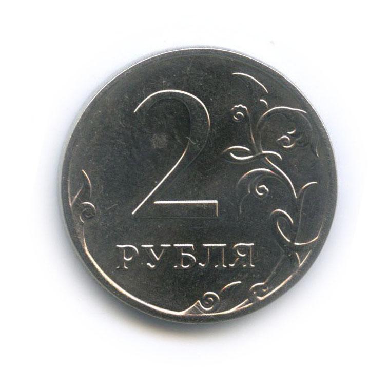 2 рубля (брак) (Россия)