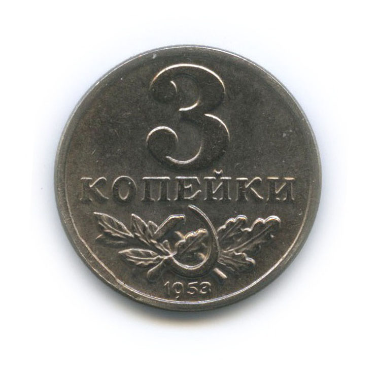 Жетон «3 копейки - 1953, СССР»